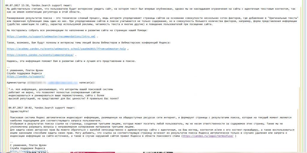 Яндекс официально разрешил воровать контент